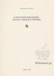 Η ΒΥΖΑΝΤΙΝΗ ΒΙΒΛΙΟΔΕΣΙΑ. ΙΣΤΟΡΙΑ, ΤΕΧΝΗ ΚΑΙ ΤΕΧΝΙΚΗ