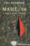 ΜΑΗΣ '68
