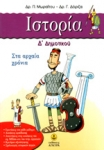 ΙΣΤΟΡΙΑ Δ΄ ΔΗΜΟΤΙΚΟΥ