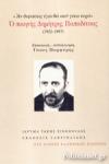 Ο ΠΟΙΗΤΗΣ ΔΗΜΗΤΡΗΣ ΠΑΠΑΔΙΤΣΑΣ (1922-1987)