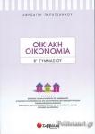 ΟΙΚΙΑΚΗ ΟΙΚΟΝΟΜΙΑ Β΄ ΓΥΜΝΑΣΙΟΥ