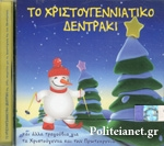 (CD) ΤΟ ΧΡΙΣΤΟΥΓΕΝΝΙΑΤΙΚΟ ΔΕΝΤΡΑΚΙ