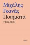 ΓΚΑΝΑΣ: ΠΟΙΗΜΑΤΑ, 1978-2012