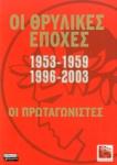 ΟΙ ΘΡΥΛΙΚΕΣ ΕΠΟΧΕΣ - 1953-1959, 1996-2003