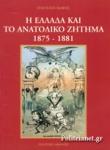 Η ΕΛΛΑΔΑ ΚΑΙ ΤΟ ΑΝΑΤΟΛΙΚΟ ΖΗΤΗΜΑ 1875-1881