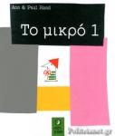ΤΟ ΜΙΚΡΟ 1