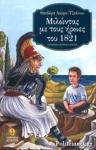 ΜΙΛΩΝΤΑΣ ΜΕ ΤΟΥΣ ΗΡΩΕΣ ΤΟΥ 1821