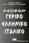 ΛΕΞΙΚΟΝ ΓΚΡΙΚΟ - ΕΛΛΗΝΙΚΟ - ΙΤΑΛΙΚΟ