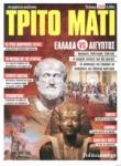ΤΡΙΤΟ ΜΑΤΙ, ΤΕΥΧΟΣ 255, ΣΕΠΤΕΜΒΡΙΟΣ 2017