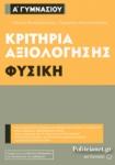 ΦΥΣΙΚΗ Α΄ ΓΥΜΝΑΣΙΟΥ ΚΡΙΤΗΡΙΑ ΑΞΙΟΛΟΓΗΣΗΣ