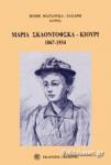 ΜΑΡΙΑ ΣΚΛΟΝΤΟΦΣΚΑ-ΚΙΟΥΡΙ 1867-1934