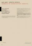ΜΑΝΙΦΕΣΤΟ ΤΟΥ ΚΟΜΜΟΥΝΙΣΤΙΚΟΥ ΚΟΜΜΑΤΟΣ (ΧΑΡΑΚΤΙΚΑ)