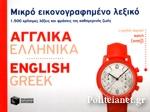 ΜΙΚΡΟ ΕΙΚΟΝΟΓΡΑΦΗΜΕΝΟ ΛΕΞΙΚΟ: ΑΓΓΛΙΚΑ-ΕΛΛΗΝΙΚΑ