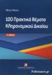 100 ΠΡΑΚΤΙΚΑ ΘΕΜΑΤΑ ΚΛΗΡΟΝΟΜΙΚΟΥ ΔΙΚΑΙΟΥ