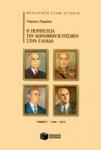 Η ΠΕΡΙΠΕΤΕΙΑ ΤΟΥ ΚΟΙΝΟΒΟΥΛΕΥΤΙΣΜΟΥ ΣΤΗΝ ΕΛΛΑΔΑ (ΤΡΙΤΟΣ ΤΟΜΟΣ) 1940-1974