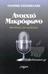 ΑΝΟΙΧΤΟ ΜΙΚΡΟΦΩΝΟ
