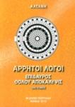 ΕΠΙΔΑΥΡΟΣ, ΘΟΛΟΥ ΑΠΟΚΑΛΥΨΙΣ (ΔΕΥΤΕΡΟΣ ΤΟΜΟΣ)