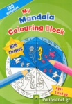 MY MANDALA COLOURING BLOCK