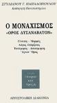 Ο ΜΟΝΑΧΙΣΜΟΣ - ΟΡΟΣ ΔΥΣΑΝΑΒΑΤΟΝ