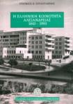 Η ΕΛΛΗΝΙΚΗ ΚΟΙΝΟΤΗΤΑ ΑΛΕΞΑΝΔΡΕΙΑΣ,1843 - 1993