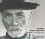 (CD) ΘΑΝΑΣΗΣ ΠΑΠΑΚΩΝΣΤΑΝΤΙΝΟΥ