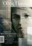 ΟΔΟΣ ΠΑΝΟΣ, ΤΕΥΧΟΣ 145, ΙΟΥΛΙΟΣ-ΣΕΠΤΕΜΒΡΙΟΣ 2009