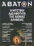 ΑΒΑΤΟΝ, ΤΕΥΧΟΣ 173