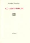 AD ABSINTHIUM