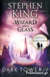 (P/B) WIZARD AND GLASS