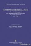 (15CD+ΒΙΒΛΙΟ) ΠΑΤΡΙΑΡΧΙΚΑ ΜΟΥΣΙΚΑ ΑΡΧΕΙΑ