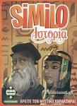 SIMILO - ΙΣΤΟΡΙΑ