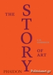 (H/B) THE STORY OF ART