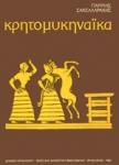 ΚΡΗΤΟΜΥΚΗΝΑΙΚΑ (1965-1974)