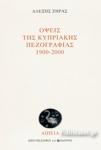 ΟΨΕΙΣ ΤΗΣ ΚΥΠΡΙΑΚΗΣ ΠΕΖΟΓΡΑΦΙΑΣ 1900-2000