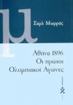 ΑΘΗΝΑ 1896 - ΟΙ ΠΡΩΤΟΙ ΟΛΥΜΠΙΑΚΟΙ ΑΓΩΝΕΣ