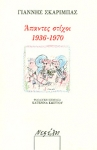 ΑΠΑΝΤΕΣ ΣΤΙΧΟΙ 1936-1970 (+CD)