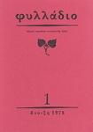 ΦΥΛΛΑΔΙΟ, ΤΕΥΧΗ 1-8, ΑΝΟΙΞΗ 1978-1985