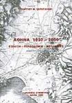 ΑΘΗΝΑ 1830-2000