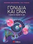 ΓΟΝΙΔΙΑ ΚΑΙ DNA