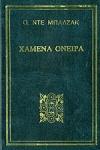 ΧΑΜΕΝΑ ΟΝΕΙΡΑ (ΔΙΤΟΜΟ)