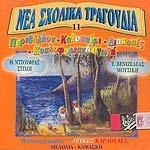 (CD) ΝΕΑ ΣΧΟΛΙΚΑ ΤΡΑΓΟΥΔΙΑ