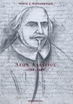 ΛΕΩΝ ΑΛΛΑΤΙΟΣ, ΧΙΟΣ 1588-ΡΩΜΗ 1669