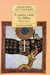 Η ΧΑΜΕΝΗ ΓΝΩΣΗ ΤΗΣ ΒΙΒΛΟΥ (ΠΡΩΤΟΣ ΤΟΜΟΣ)