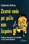ΖΕΣΤΟ ΤΣΑΙ ΜΕ ΜΕΛΙ ΚΑΙ ΛΕΜΟΝΙ