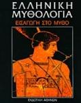 ΕΛΛΗΝΙΚΗ ΜΥΘΟΛΟΓΙΑ (ΠΕΝΤΑΤΟΜΟ) (ΜΕΤΑΧΕΙΡΙΣΜΕΝΑ)