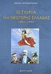 ΙΣΤΟΡΙΑ ΤΗΣ ΝΕΩΤΕΡΗΣ ΕΛΛΑΔΑΣ 1821-1941