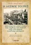 ΕΝΑΝ ΑΙΩΝΑ ΠΡΙΝ, Η ΛΕΣΒΟΣ ΤΟ 1912
