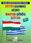ΟΥΓΓΡΟ-ΕΛΛΗΝΙΚΟ ΛΕΞΙΚΟ