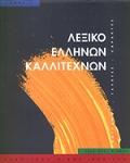 ΛΕΞΙΚΟ ΕΛΛΗΝΩΝ ΚΑΛΛΙΤΕΧΝΩΝ (ΠΡΩΤΟΣ ΤΟΜΟΣ)