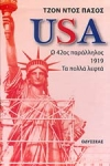 USA: Ο 42ος ΠΑΡΑΛΛΗΛΟΣ - 1919 - ΤΑ ΠΟΛΛΑ ΛΕΦΤΑ